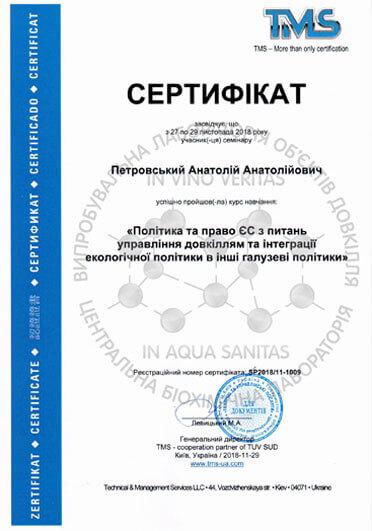 Сертификат. Политика и право с вопросов окружающей среды и интеграции экологической политики.