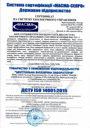 Система сертификации МАСМА-СЕПРО. Государственное учреждение. Сертификат на систему экологического управления.